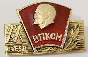 Russian Pin Badge - Lenin - 20th Congress All-Union Young Communist League